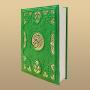 Книга Коран в переводе Османова