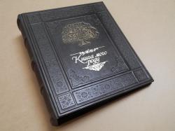 """Родословная книга на украинском языке """"Книга мого роду"""""""