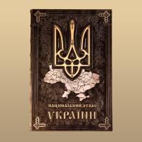 Книга Национальный атлас Украины