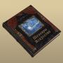 Книга Шедевры Искусства