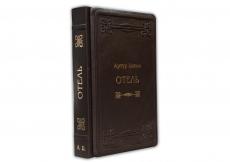 """Книга Артур Хейли. """"Отель"""""""