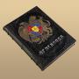 Книга Армениада