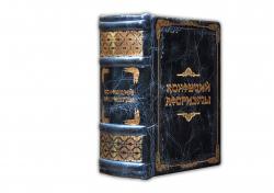 """Книга Конфуций.""""Афоризмы"""" (Миниатюрное изд.)"""