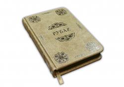 Книга Рубаи (Красота ума)