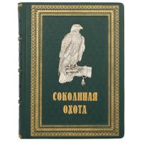 """Книга """"Соколиная охота"""""""