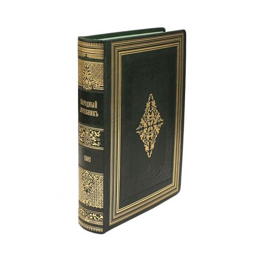 Книга «Народный лечебник»