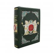 Подарочная книга «Запорожье в остатках старины и преданиях народа»