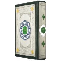 Коран на арабском языке (SDFG)