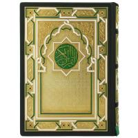 Коран (XCVB)