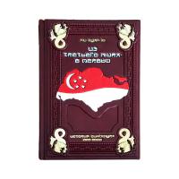 Книга Ли Куан из третьего мира в первый. Сингапур