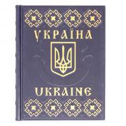 Книга Украина (М0)