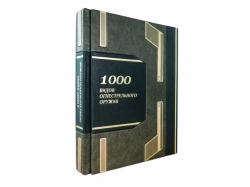 """Книга """"1000 видов огнестрельного оружия"""""""
