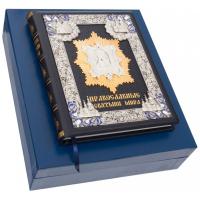 """Книга """"Православные святые мира"""""""
